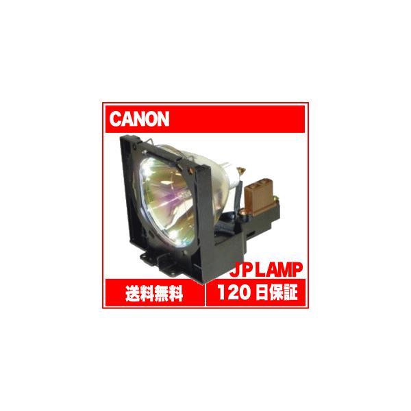 LV-7510 ランプ キャノン プロジェクター用 汎用交換ランプ LV-LP04 CBH 新品 送料無料 通常納期1週間〜