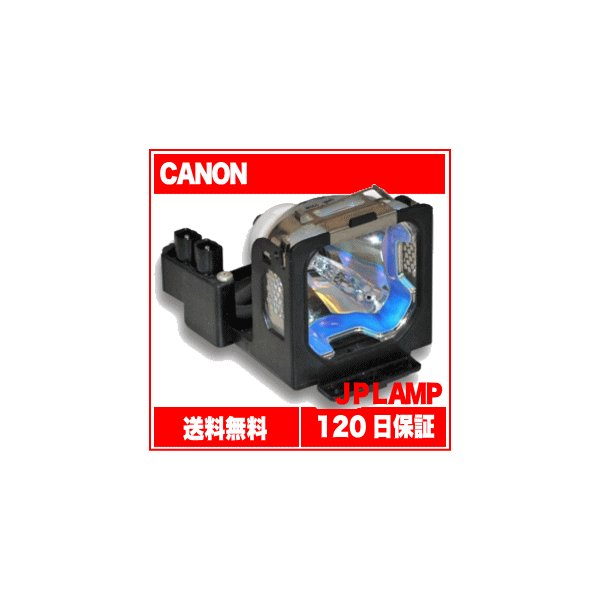 LV-LP20 OBH キャノンプロジェクター用 純正バルブ採用交換ランプ IWASAKI製/HSCR150AR10