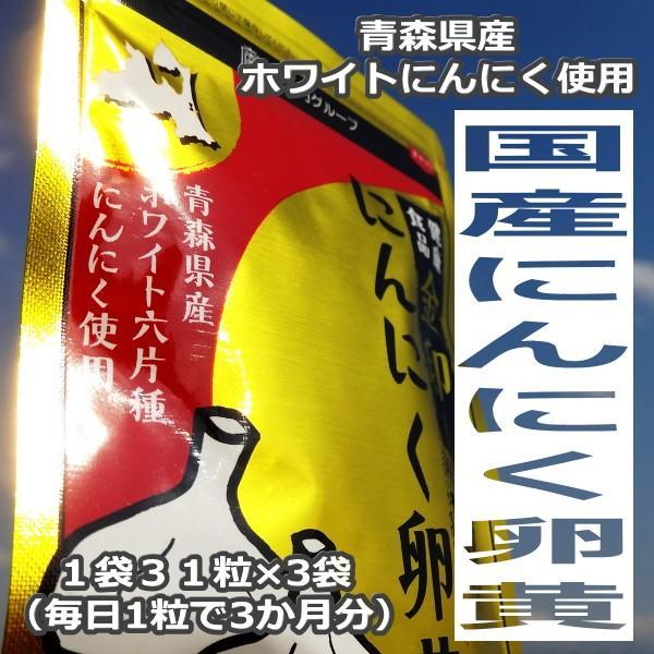 【送料無料】青森県産ホワイト六片種にんにく使用「金印にんにく卵黄」(国産)3袋入-TSUGARU RINGO STATION- jpn-apple-fan