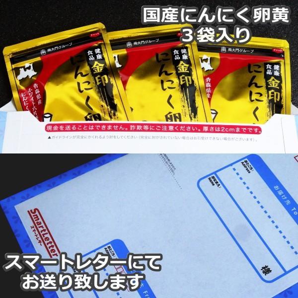 【送料無料】青森県産ホワイト六片種にんにく使用「金印にんにく卵黄」(国産)3袋入-TSUGARU RINGO STATION-|jpn-apple-fan|05