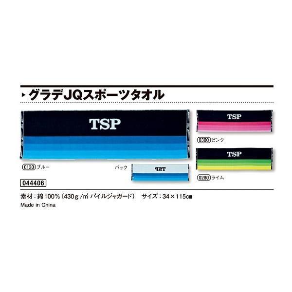 ヤマト卓球 グラデJQスポーツタオル 34×115cm ピンク 044406-0300 <2019CON>|jpn-sports|02