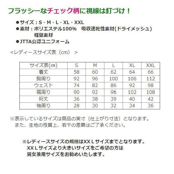 ジュウイック 卓球 ユニフォーム 卓球ウエア Vチェック レディース レッド 5556-RE <2019>|jpn-sports|02