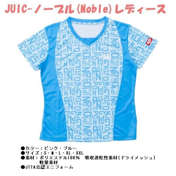 ジュウイック 卓球 ユニフォーム 卓球ウエア JUIC ノーブル レディース ブルー 5577-BL <2019NEW> jpn-sports