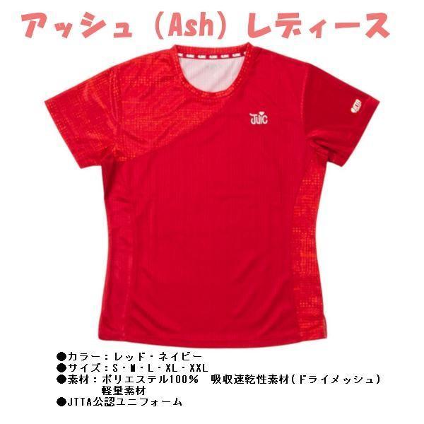 ジュウイック 卓球 ユニフォーム 卓球ウエア アッシュ レディース レッド 5579-RE <2019NEW>|jpn-sports
