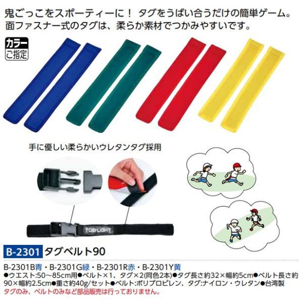 トーエイライト タグベルト90 B-2301 <2019NP> jpn-sports