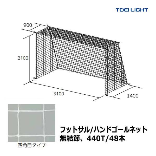 トーエイライト フットサル・ハンドゴールネット・四角目(2張1組) B-2487 <2021CON>