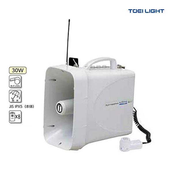トーエイライト 運動会 グランド 拡声器TWB300N B-3942 <2021CON>