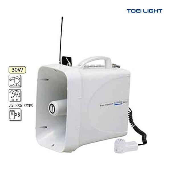 トーエイライト 運動会 グランド ワイヤレスメガホンTWB300 B-3943 <2021CON>