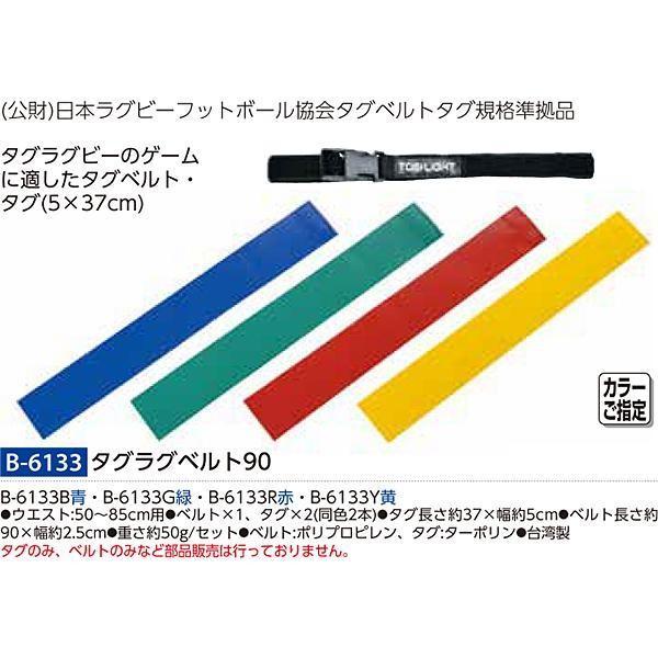 トーエイライト タグラグベルト90 青 B-6133B <2019NP>|jpn-sports