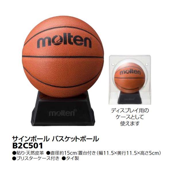 モルテン バスケットボール サインボール 天然皮革 B2C501 記念品 卒業記念品(MNBBの代品)<2019NEW>|jpn-sports