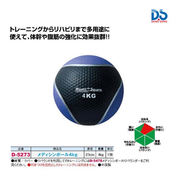 ダンノ メディシンボール4kg D-5273 <2021CON>