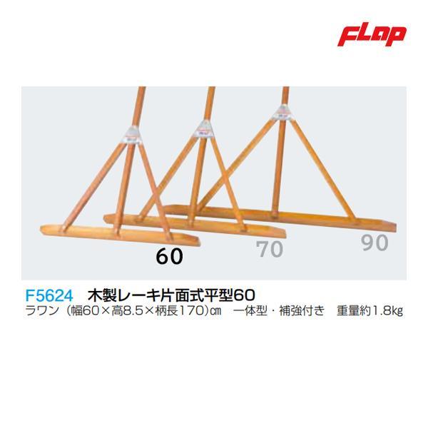 フラップ 木製レーキ片面式平型60 F5624 <2021CON>