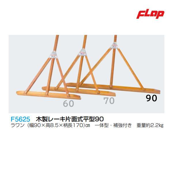 フラップ 木製レーキ片面式平型90 F5625 <2021CON>
