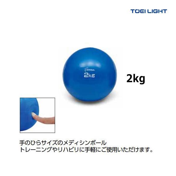 トーエイライト フィットネス トレーニング エクササイズ ソフトメディシンボール2kg H-7251 <2021CON>
