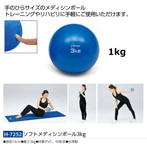 トーエイライト フィットネス トレーニング エクササイズ ソフトメディシンボール3kg H-7252 <2021CON>