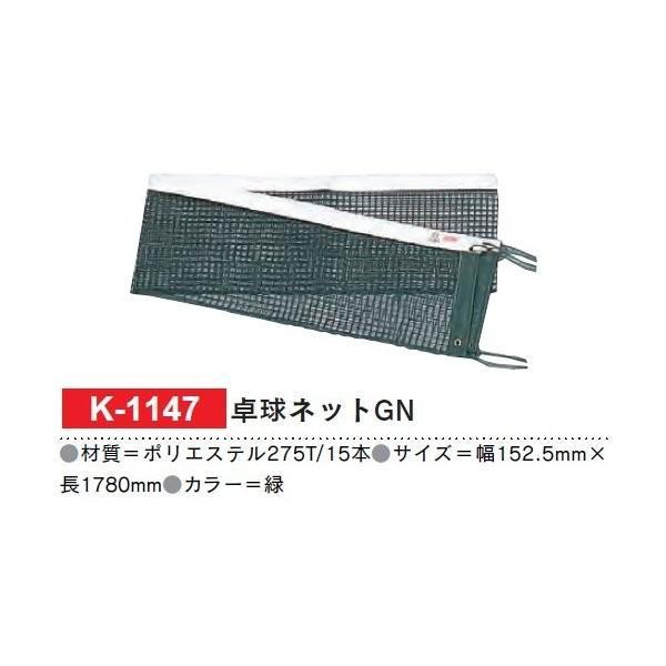 カネヤ 学校 体育 部活 卓球ネットGN K-1147 <2019NP> jpn-sports