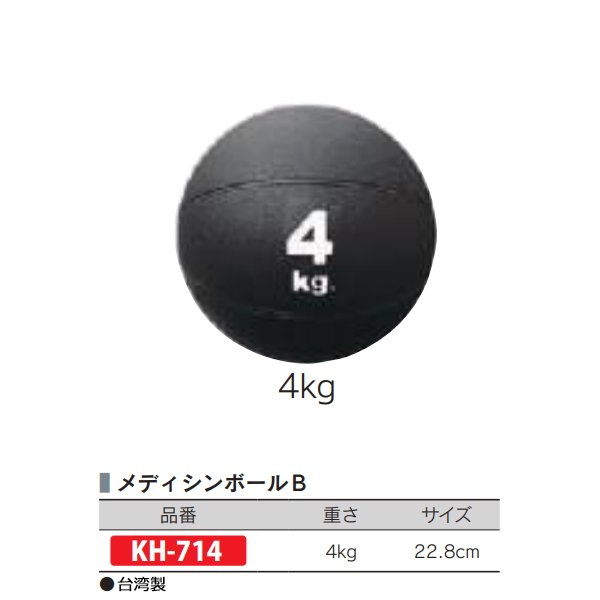 カネヤ メディシンボールB4kG KH-714 <2021NEW>
