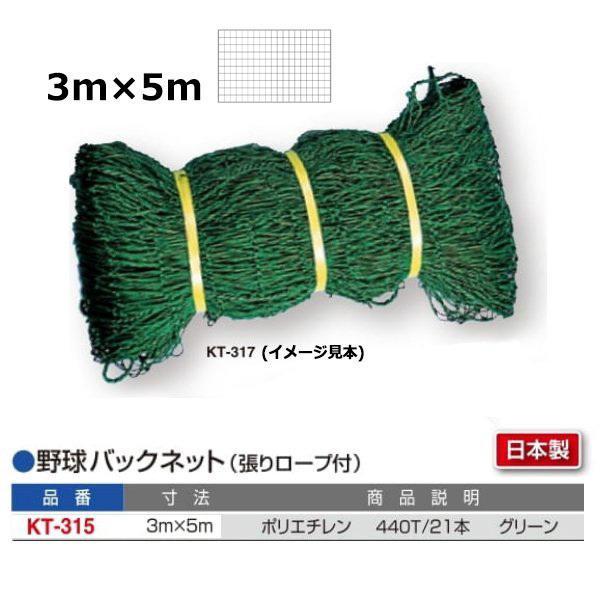 寺西喜 野球バックネット(3m×5m 張りロープ付) KT-315 <2021CON>