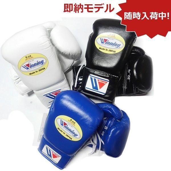 ウイニング ボクシンググローブ プロ試合用 8オンス MS 200