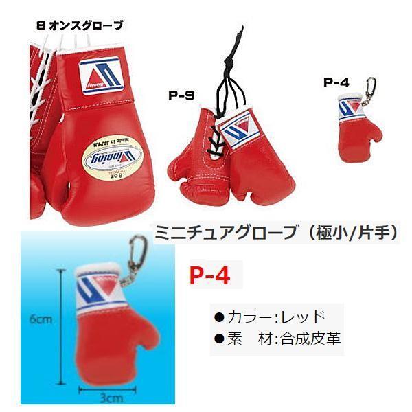 ウイニング ボクシング ミニチュアグローブ (極小/片手) P-4 <2019NP>|jpn-sports|02