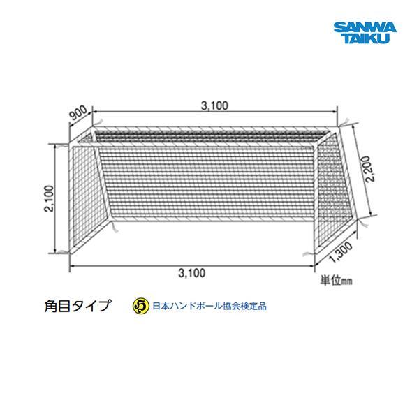 三和体育 ハンドゴールネット 検定品 キャッチネット付 (白)1100T/24本 S-3133 <2021CON>