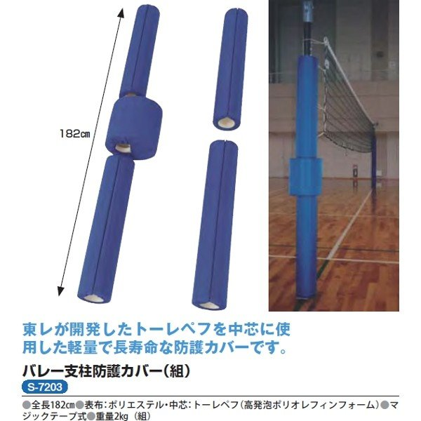 三和体育 バレー支柱用防護マット(組) 東レ製 S-7203 <2021CON>