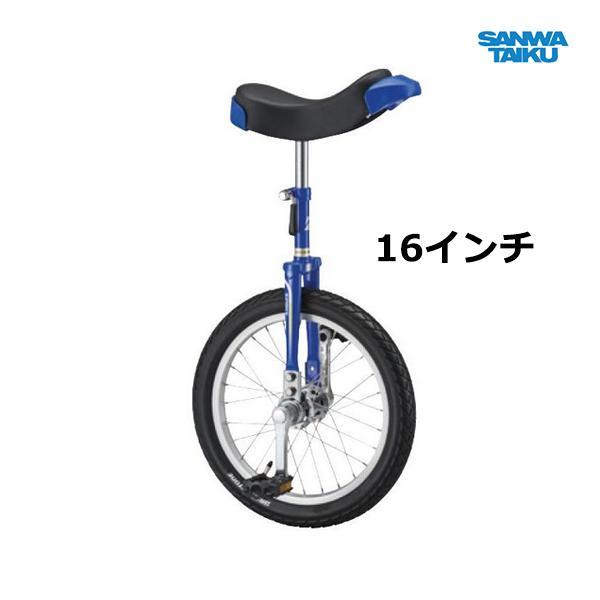三和体育 一輪車 スピンズ 16インチ ブルー S-9030 <2021CON>