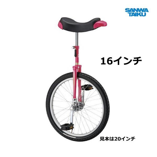 三和体育 一輪車 スピンズ 16インチ ピンク S-9031 <2021CON>