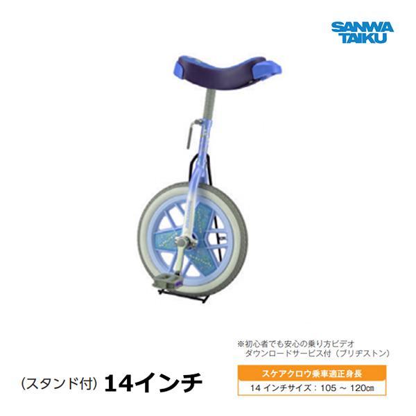 三和体育 カラー一輪車 14インチ (ライトブルー) S-9102 <2021CON>