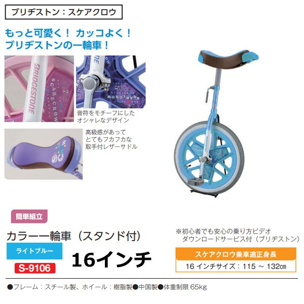 三和体育 カラー一輪車 16インチ (ライトブルー) S-9106 <2021CON>