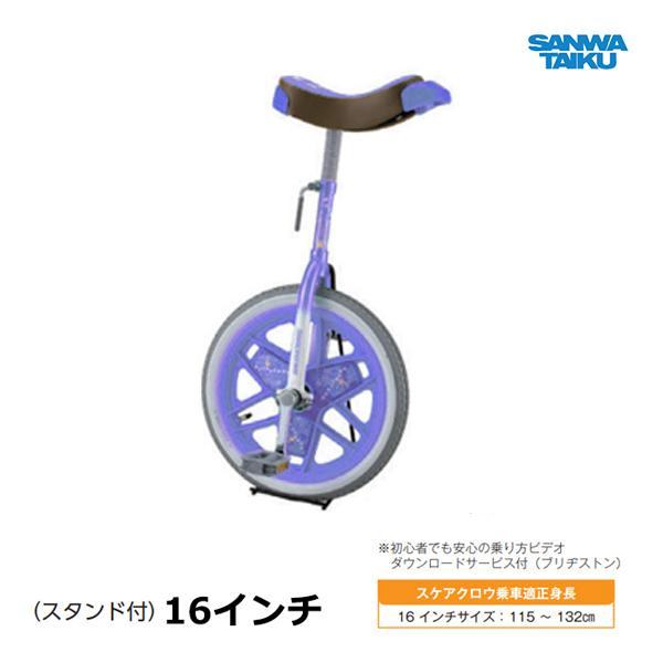 三和体育 カラー一輪車 16インチ (ラベンダー) S-9108 <2021CON>