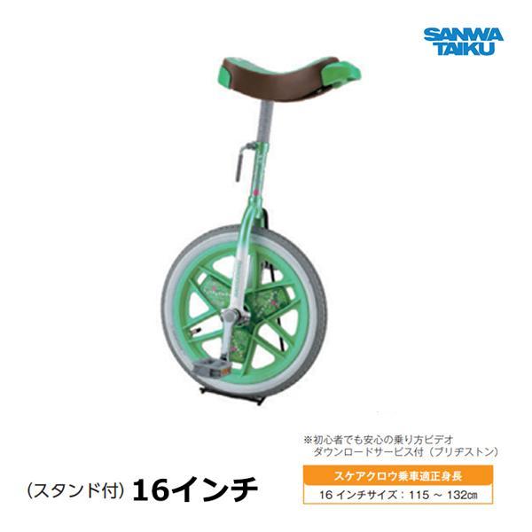 三和体育 カラー一輪車 16インチ (グリーン) S-9109 <2021CON>