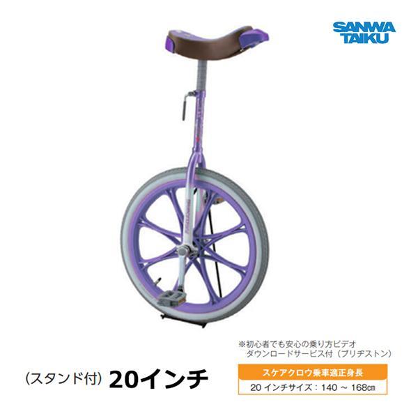 三和体育 カラー一輪車 20インチ (ラベンダー) S-9116 <2021CON>