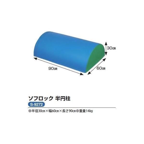 三和体育 ソフロック 半円柱 S-9272 <2019CON>|jpn-sports