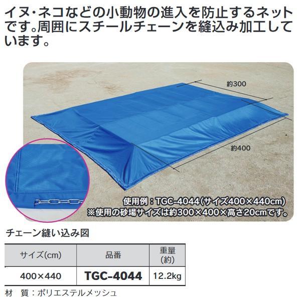 中津TENT メッシュ砂場シート(チェーン付) 400×440cm TGC-4044 <2021CON>