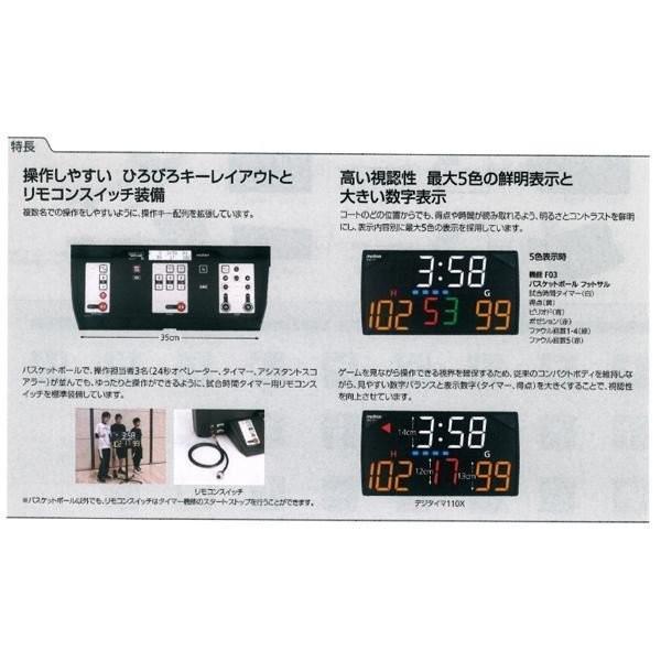モルテン バスケットボール カウンター デジタイマ110X UX0110 <2019CON>|jpn-sports|03