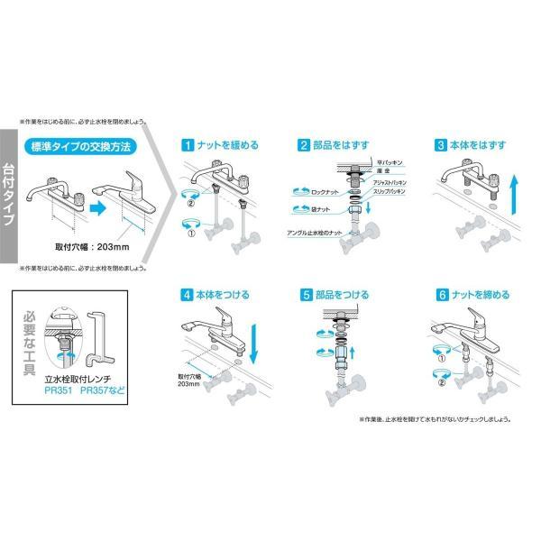 SANEI 【キッチン用混合栓】 シングル台付混合栓 K676V|jpowerclub|03