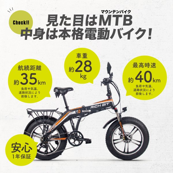 ★オレンジ色限定・期間限定★RICH BIT TOP016鮮やかなスポックタイヤ版 電動バイク「サンドバイク-PLUS」スマホ充電機能付き|jpstars|02