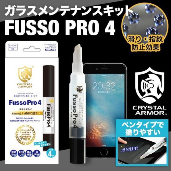 フッ素コーティング スマホ フッ素コーティング剤 Fusso Pro 4 ペンタイプ 4ml|jpt-teds