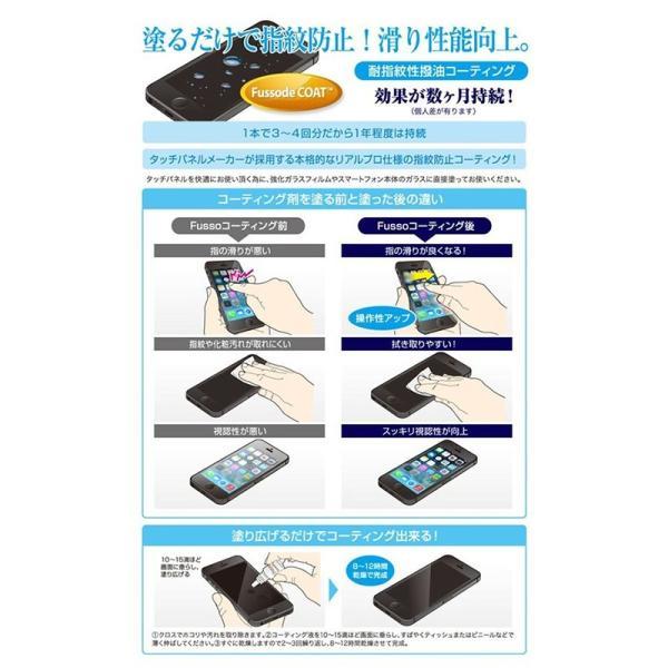 フッ素コーティング スマホ フッ素コーティング剤 Fusso Pro 4 ペンタイプ 4ml|jpt-teds|04