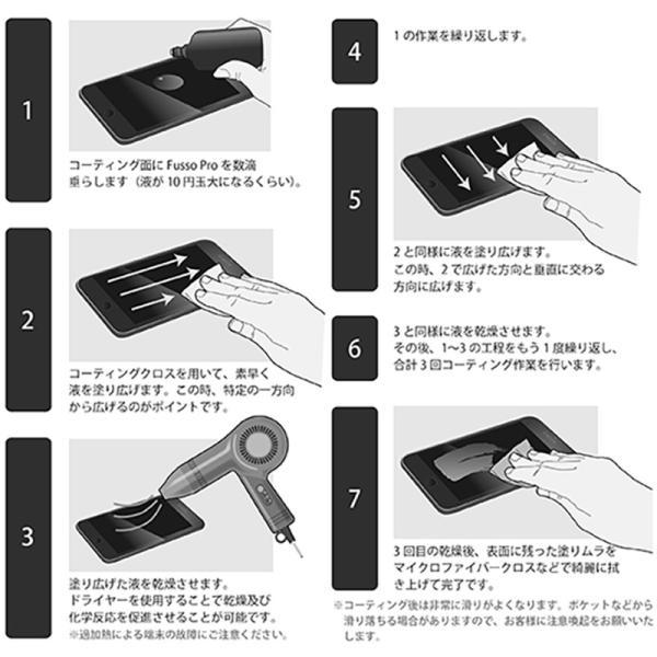 フッ素コーティング スマホ フッ素コーティング剤 Fusso Pro 4 ペンタイプ 4ml|jpt-teds|05