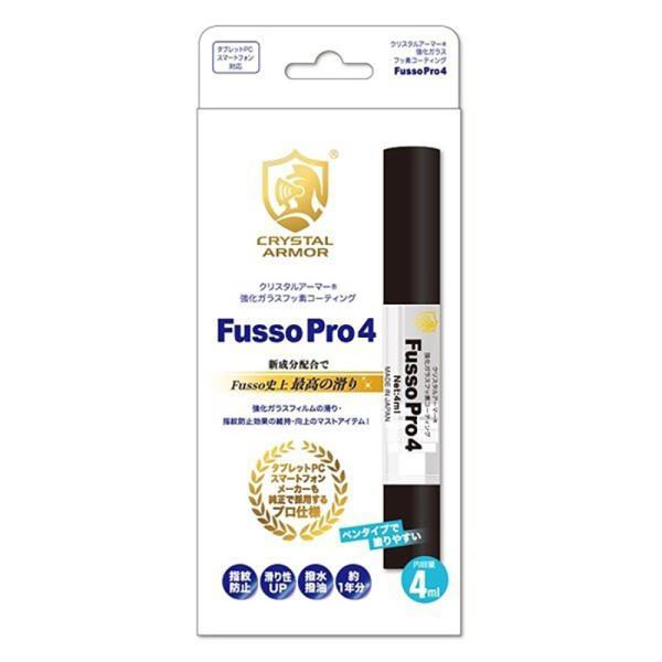フッ素コーティング スマホ フッ素コーティング剤 Fusso Pro 4 ペンタイプ 4ml|jpt-teds|07