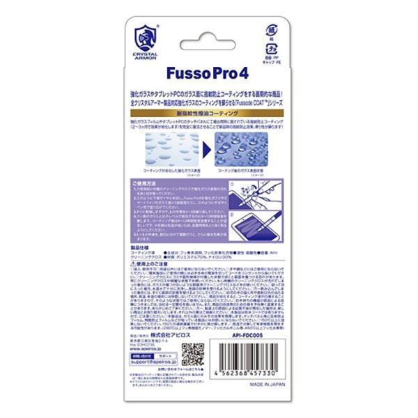 フッ素コーティング スマホ フッ素コーティング剤 Fusso Pro 4 ペンタイプ 4ml|jpt-teds|08