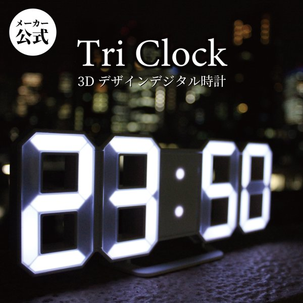時計 壁掛け オシャレ 置時計 掛け時計 デジタル時計 おしゃれ Tri Clock jpt-teds