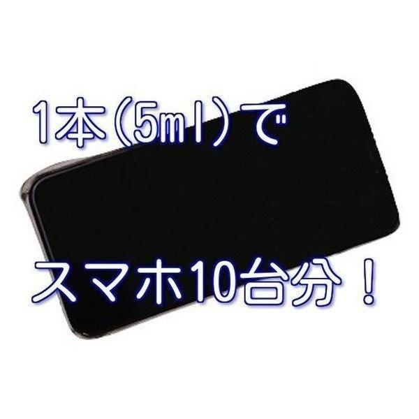ガラスフィルム 液体ガラスフィルム 液体保護フィルム 10H リキッドハック 5ml jpt-teds 10