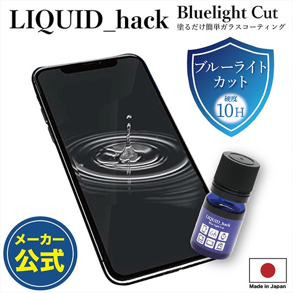 ガラスフィルム 液体ガラスフィルム 液体保護フィルム 10H リキッドハック ブルーライトカット版 LIQUID_hack Blue Light Cut|jpt-teds