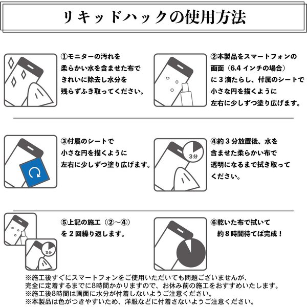 ガラスフィルム 液体ガラスフィルム 液体保護フィルム 10H リキッドハック ブルーライトカット版 LIQUID_hack Blue Light Cut|jpt-teds|05