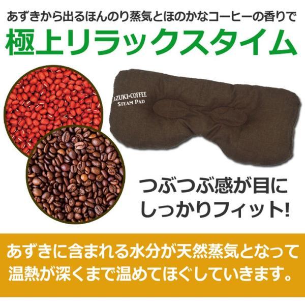 アイマスク ホット 電子レンジ 小豆 & 珈琲 蒸気のホッとアイマスク|jpt-teds|03