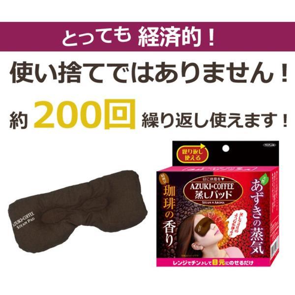 アイマスク ホット 電子レンジ 小豆 & 珈琲 蒸気のホッとアイマスク|jpt-teds|05