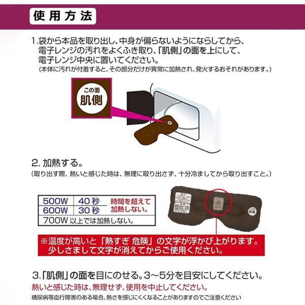 アイマスク ホット 電子レンジ 小豆 & 珈琲 蒸気のホッとアイマスク|jpt-teds|06
